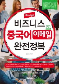 비즈니스 중국어 이메일 완전정복(Omega)