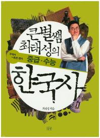 큰별쌤 최태성의 중급·수능 한국사 세트(전2권)