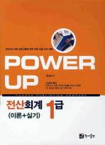 전산회계 1급(이론 실기)(2010)  (CD 미포함)