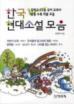 한국 현대소설 모음
