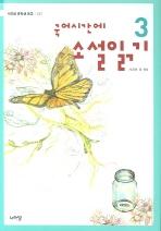 국어시간에 소설읽기 3(나라말 중학생문고 7)