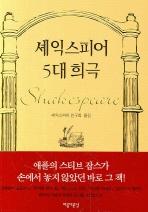 셰익스피어 5대희극(포켓북(문고판))