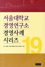 서울대학교 경영연구소 경영사례 시리즈. 19