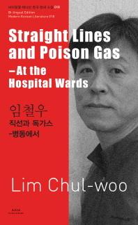 임철우  직선과 독가스(Straight Lines and Poison Gas-Lim Chul-woo)