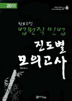 민법 진도별 모의고사(법원직)(2011) #