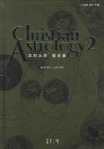 CHRISTIAN ASTROLOGY. 2(크리스천 점성술)(지혜를 품은 책 5)(양장본 HardCover)
