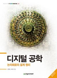 디지털 공학: 논리회로의 설계 원리(IT CookBook 341)