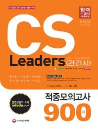 CS Leaders관리사 적중모의고사 900제(2015)(개정판) #