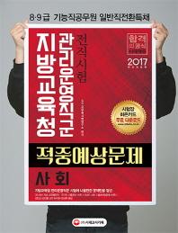 사회 적중예상문제(지방교육청 관리운영직군)(2017)(개정판)