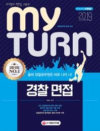 경찰 면접(2019)(My Turn)(개정판) #