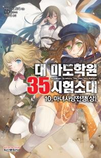대 마도학원 35시험소대. 10: 마녀사냥전쟁(상)(익스트림 노벨(Extreme Novel))