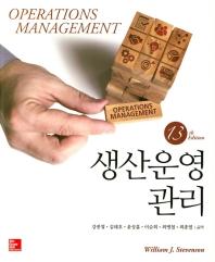 생산운영관리(13판)