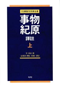 사물기원 세트(역주)(양장본 HardCover)(전2권)