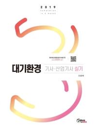 대기환경 기사 산업기사 실기(2019)