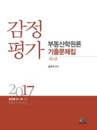 감정평가 부동산학원론 기출문제집(2017)(2판)