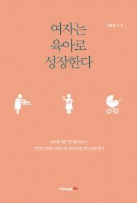 여자는 육아로 성장한다