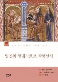 빙엔의 힐데가르트 작품선집(키아츠 기독교 영성 선집 13)