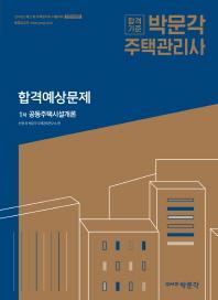 주택관리사 합격예상문제(1차 공동주택시설개론)(2018)(박문각)(전면개정판)