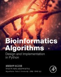 생명정보학 알고리즘(데이터 과학)