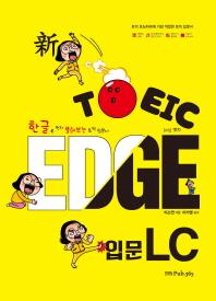 신 TOEIC EDGE 입문 LC(한글로 먼저 풀어보는)