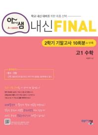 고등 고1 수학 내신 FINAL(2학기 기말고사 10회분+부록)(2019) 아름다운샘 (내신 파이널)