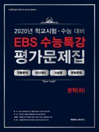 고등 문학(하) 평가문제집(2020)(EBS 수능특강)
