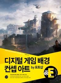 디지털 게임 배경 컨셉 아트  by 포토샵