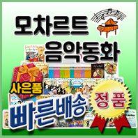 모차르트 음악동화/헤르만헤세/모바일쏩니다!/칸타빌레음악동화 최신개정판/2017년히트상품