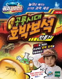 공룡시대 호박보석 만들기(퓨처사이언스)