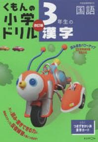 くもんの小學ドリル國語漢字 3