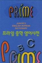 중학 영어사전(프라임)