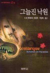 그늘진 낙원(2판)(범우비평판세계문학선 45-2)