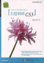 드림위버 CS3(OKOKOK 알찬 예제로 배우는)