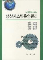 생산시스템운영관리(녹색경영시대의)(양장본 HardCover)