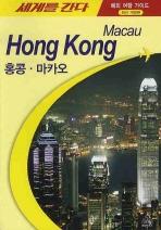 세계를 간다: 홍콩 마카오(개정판 4판)(World Tour)