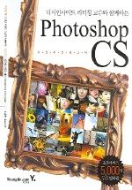 PHOTOSHOP CS (디시인사이드 리터칭 고수와 함께하는)