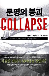 문명의 붕괴(Collapse) /455