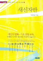 새신자반(TAPE 20개)(강의안 포함)