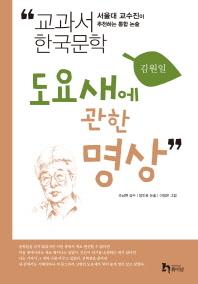 도요새에 관한 명상(교과서 한국문학 김원일 3)