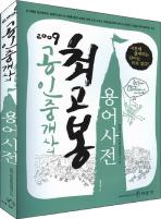 공인중개사 용어사전 (최고봉)(2009)