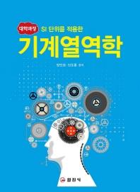 기계열역학(SI 단위를 적용한)(2판)