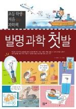 발명과학 첫발(초등학생이 처음읽는 과학책)