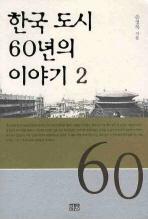 한국 도시 60년의 이야기. 2