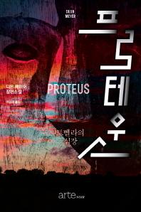프로테우스(Proteus)