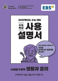 고등 사회탐구영역 생활과 윤리(2019)(EBS 수능특강 사용설명서)