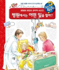 병원에서는 어떤 일을 할까?(왜왜왜 어린이 과학책 시리즈)(양장본 HardCover)