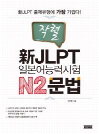 신 JLPT 일본어능력시험 N2문법(작렬)