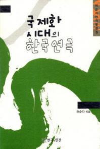 국제화 시대의 한국연극(반양장)