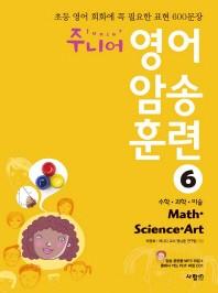 주니어 영어 암송 훈련. 6: Math Science Art(수학 과학 미술)(CD1장포함)