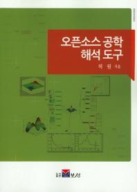 오픈소스 공학 해석 도구